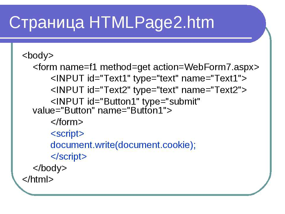 Страница HTMLPage2.htm document.write(document.cookie);