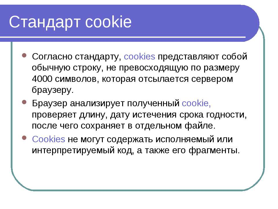 Стандарт cookie Согласно стандарту, cookies представляют собой обычную строку...