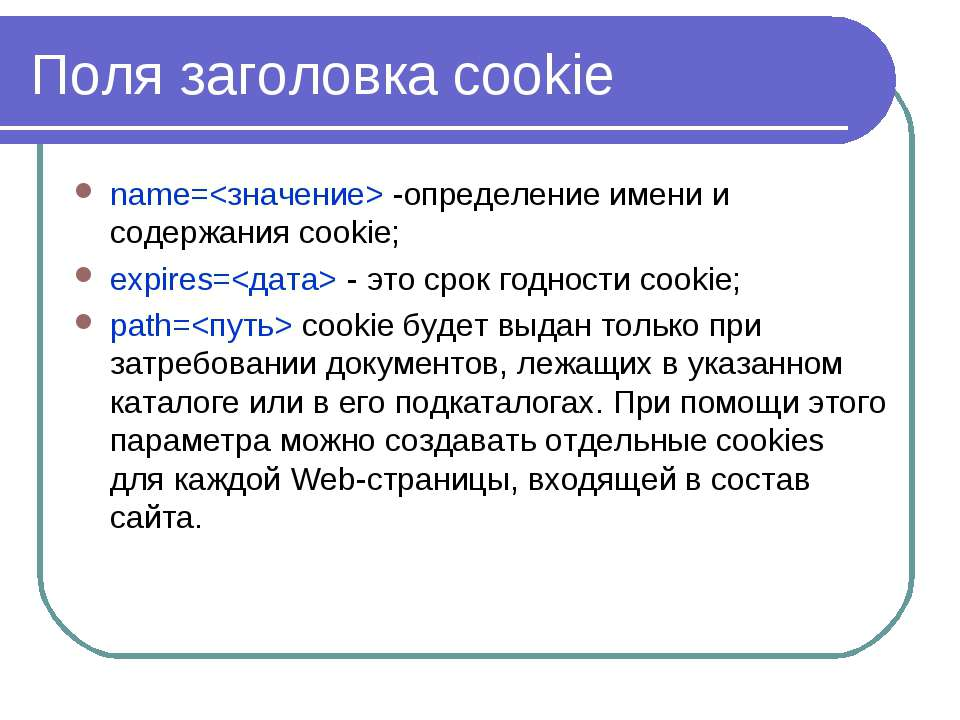 Поля заголовка cookie name= -определение имени и содержания cookie; expires= ...