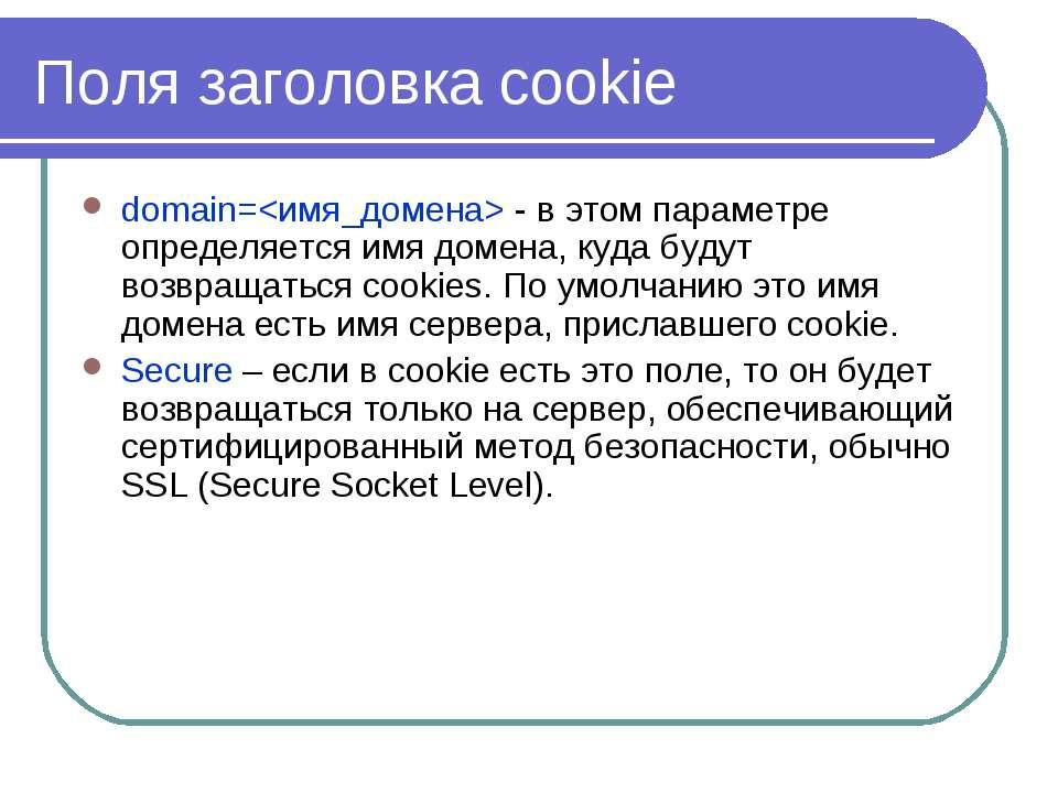 Поля заголовка cookie domain= - в этом параметре определяется имя домена, куд...