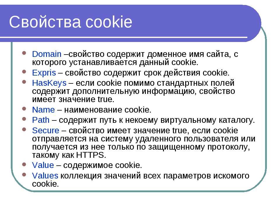 Cвойства cookie Domain –свойство содержит доменное имя сайта, с которого уста...