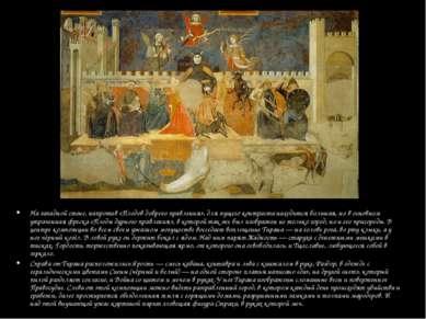 На западной стене, напротив «Плодов доброго правления», для пущего контраста ...