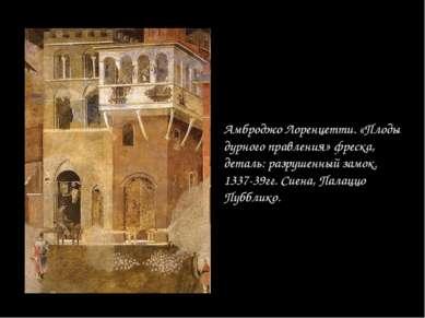 Амброджо Лоренцетти. «Плоды дурного правления» фреска, деталь: разрушенный за...