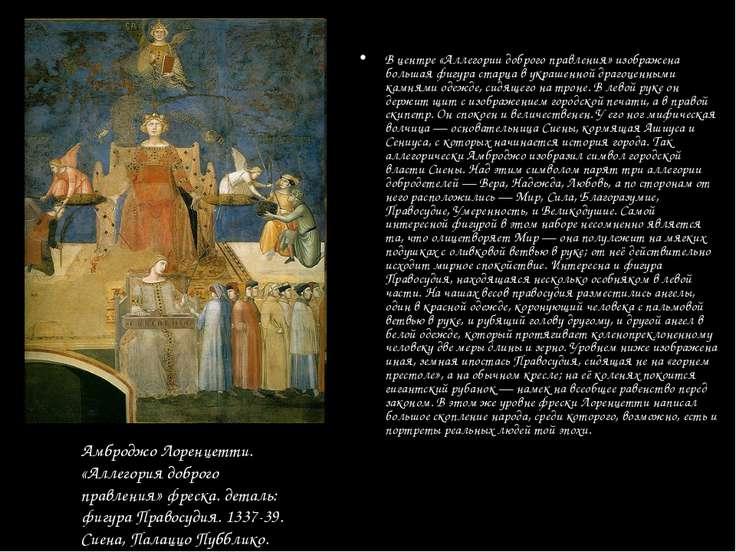 В центре «Аллегории доброго правления» изображена большая фигура старца в укр...