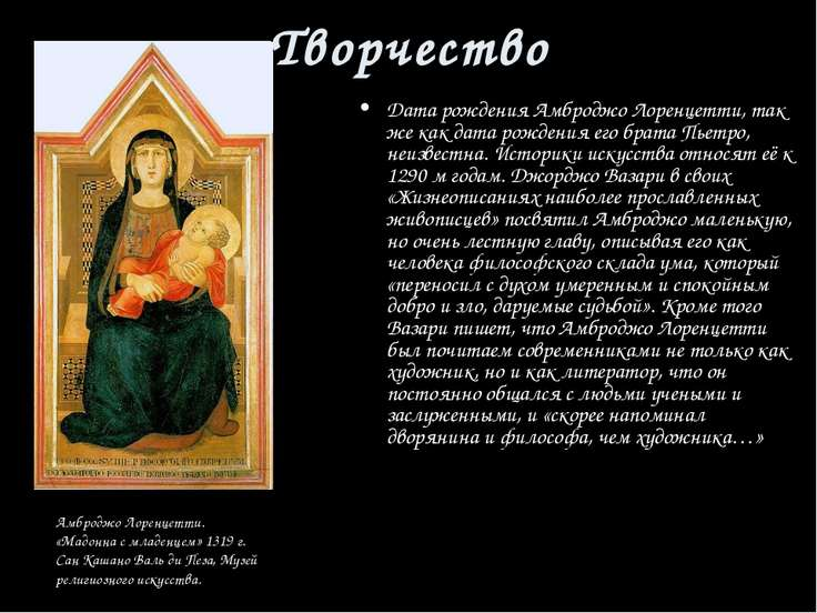 Творчество Дата рождения Амброджо Лоренцетти, так же как дата рождения его бр...