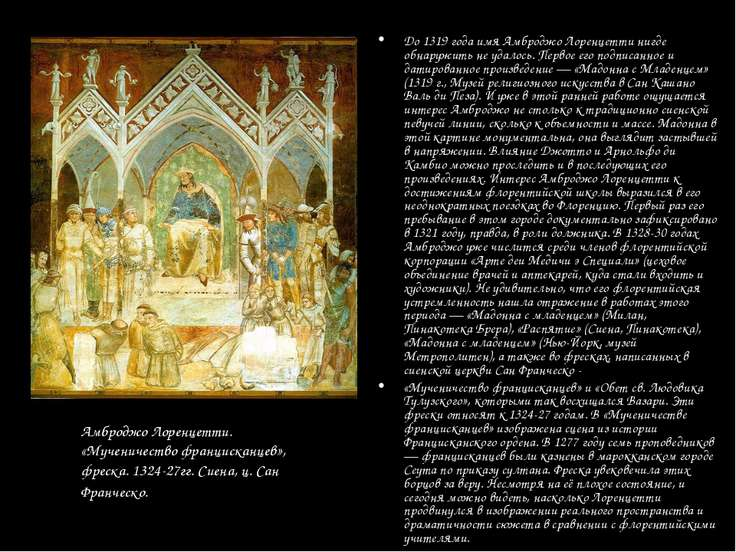 До 1319 года имя Амброджо Лоренцетти нигде обнаружить не удалось. Первое его ...