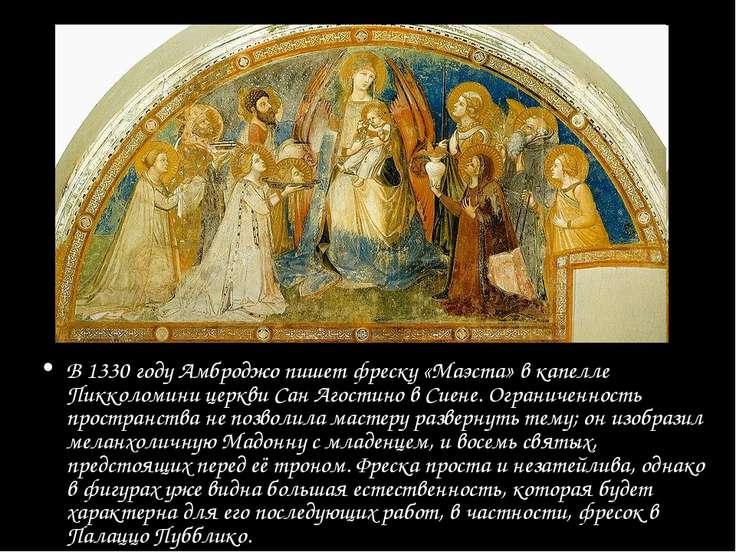 В 1330 году Амброджо пишет фреску «Маэста» в капелле Пикколомини церкви Сан А...