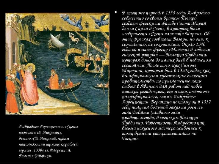 В этот же период, в 1335 году, Амброджо совместно со своим братом Пьетро созд...