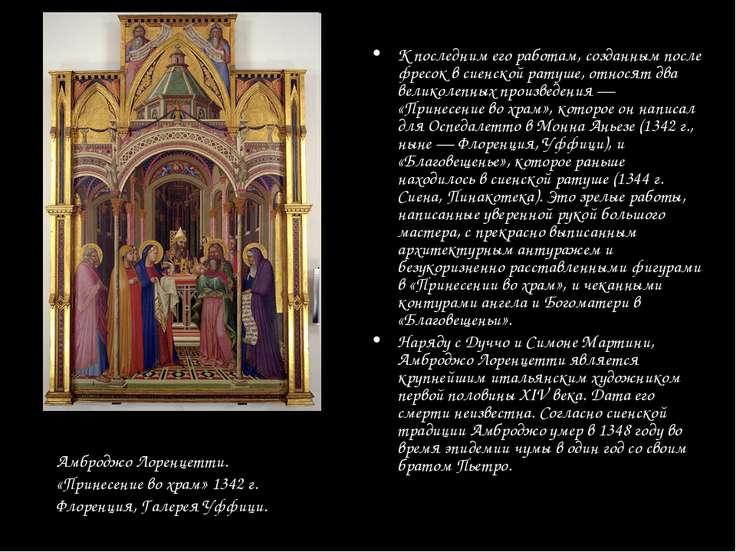 К последним его работам, созданным после фресок в сиенской ратуше, относят дв...