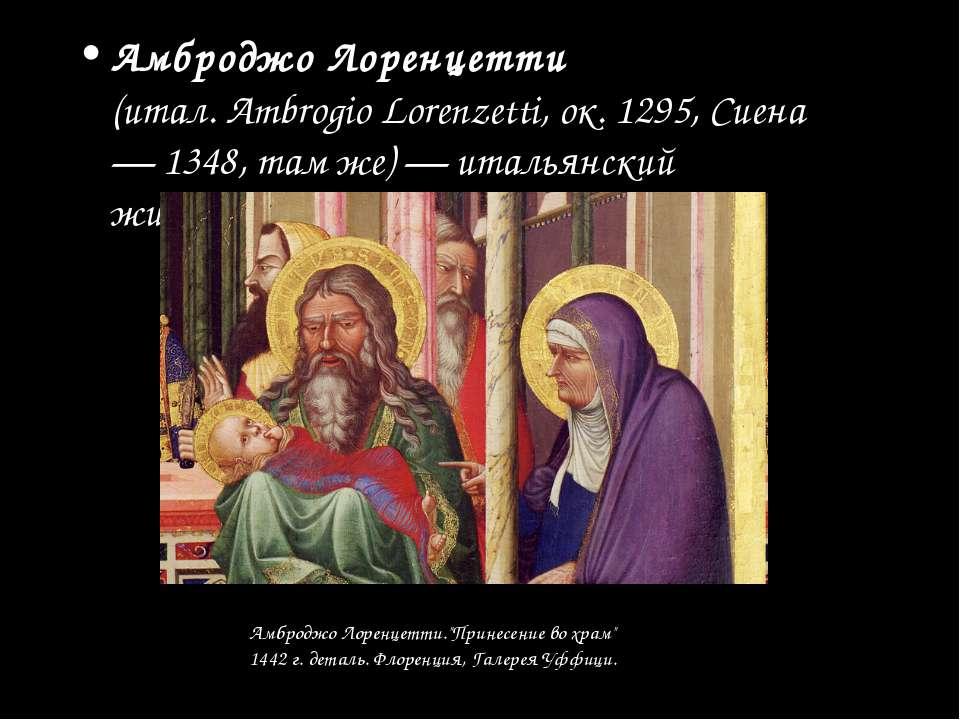 Амброджо Лоренцетти (итал.Ambrogio Lorenzetti, ок. 1295, Сиена — 1348, там ж...