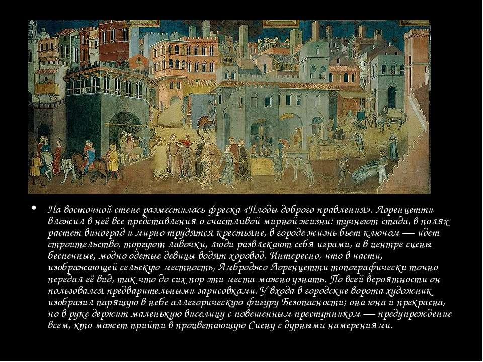 На восточной стене разместилась фреска «Плоды доброго правления». Лоренцетти ...