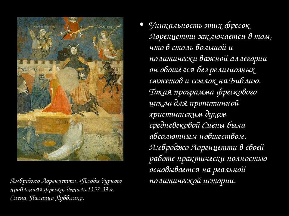 Уникальность этих фресок Лоренцетти заключается в том, что в столь большой и ...