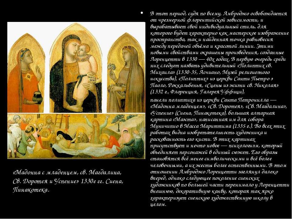 В этот период, судя по всему, Амброджо освобождается от чрезмерной флорентийс...