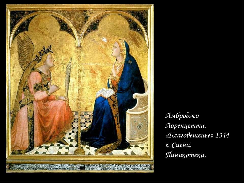Амброджо Лоренцетти. «Благовещенье» 1344 г. Сиена, Пинакотека.