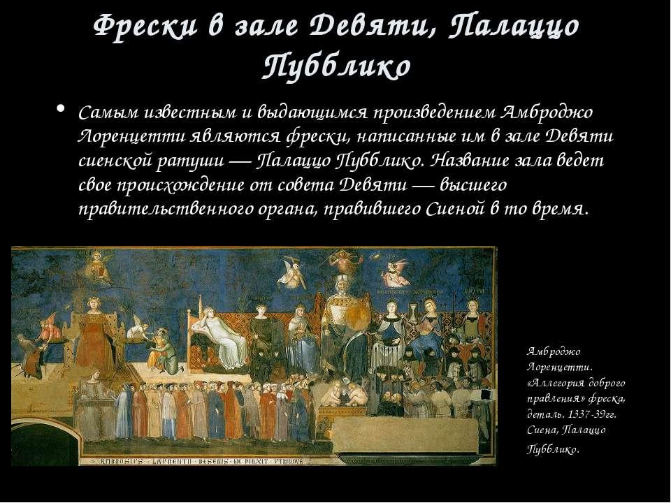 Фрески в зале Девяти, Палаццо Пубблико Самым известным и выдающимся произведе...