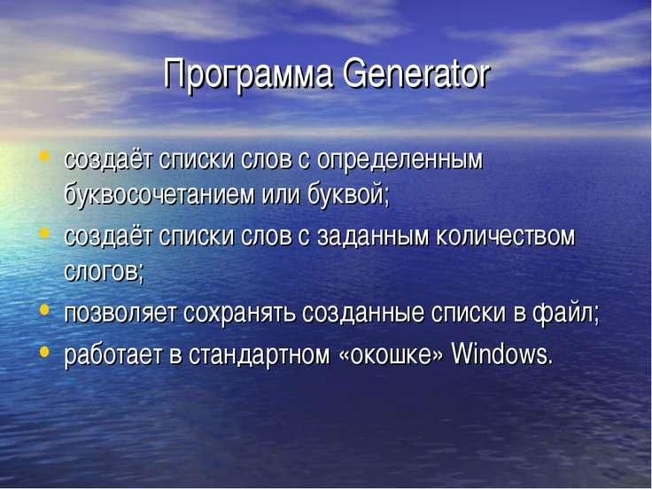 Программа Generator создаёт списки слов с определенным буквосочетанием или бу...