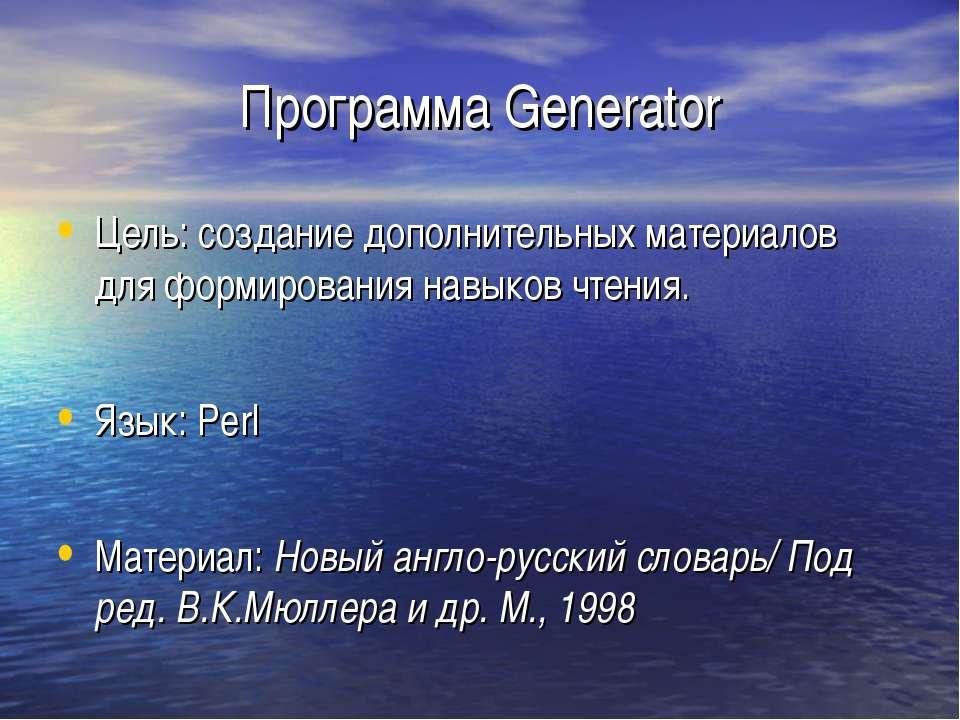 Программа Generator Цель: создание дополнительных материалов для формирования...