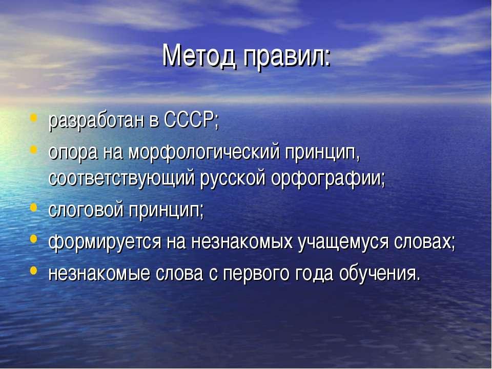 Метод правил: разработан в СССР; опора на морфологический принцип, соответств...