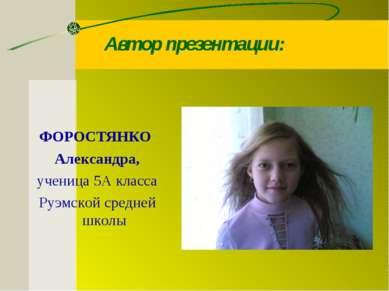 ФОРОСТЯНКО Александра, ученица 5А класса Руэмской средней школы Автор презент...