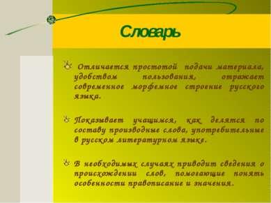 Словарь Отличается простотой подачи материала, удобством пользования, отражае...