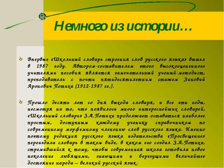 Немного из истории… Впервые «Школьный словарь строения слов русского языка» в...
