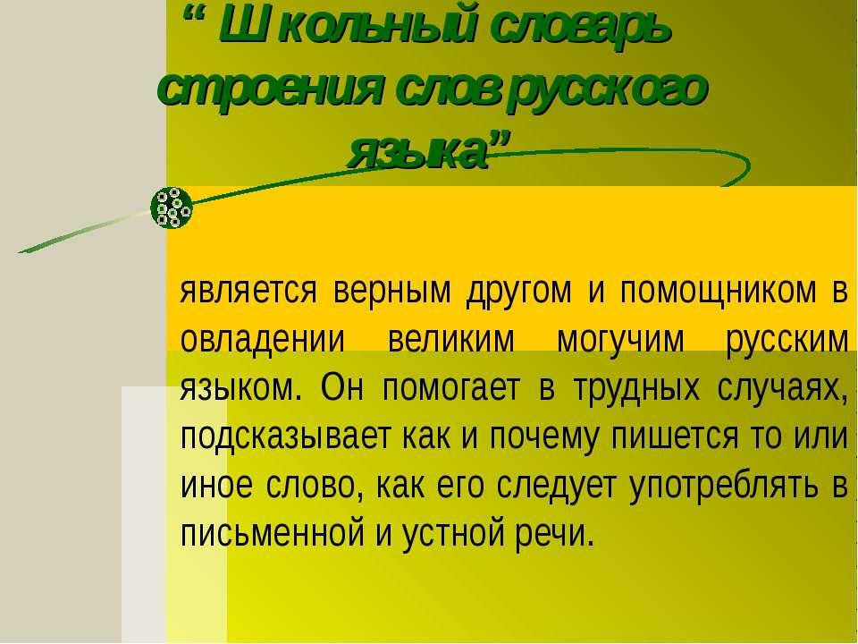является верным другом и помощником в овладении великим могучим русским языко...