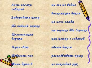 Хоть иголки собирай Заваривать кашу По чайной ложке Коломенская верста Чуть с...