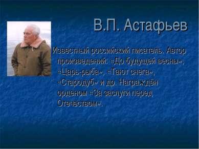В.П. Астафьев Известный российский писатель. Автор произведений: «До будущей ...