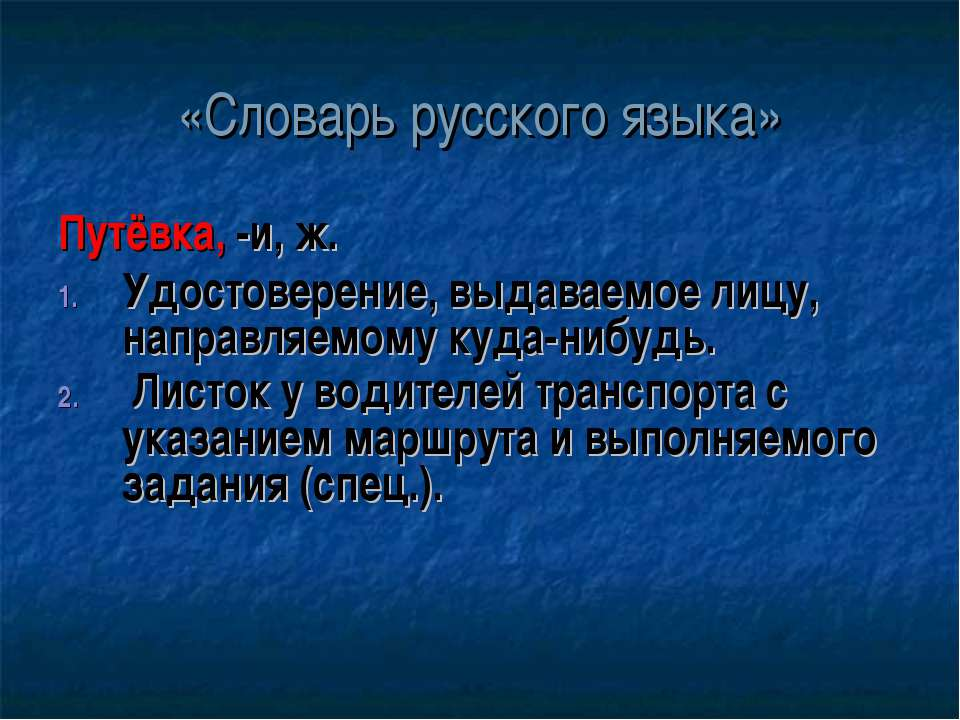 «Словарь русского языка» Путёвка, -и, ж. Удостоверение, выдаваемое лицу, напр...
