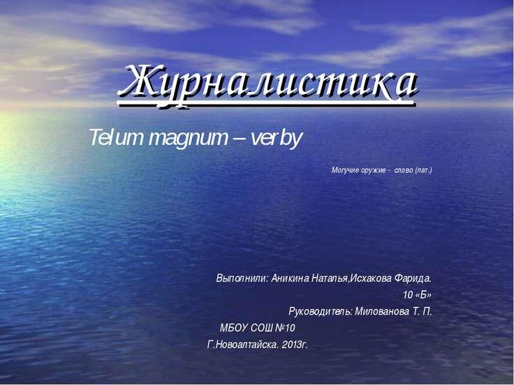 Журналистика Telum magnum – verby Могучие оружие - слово (лат.) Выполнили: Ан...