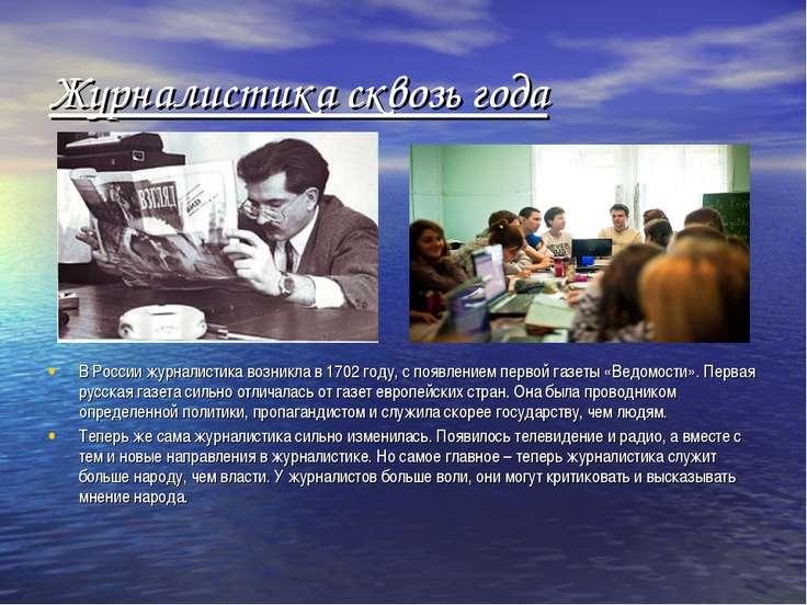 Журналистика сквозь года В России журналистика возникла в 1702 году, с появле...