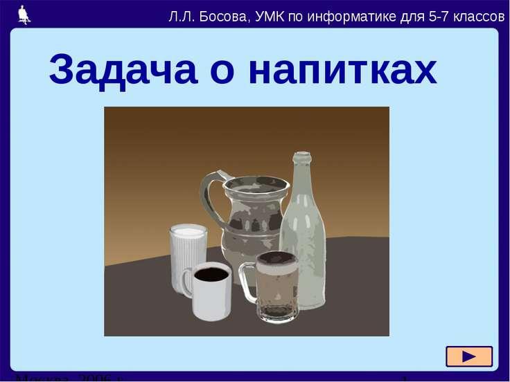 Задача о напитках Л.Л. Босова, УМК по информатике для 5-7 классов Москва, 200...