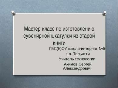 Мастер класс по изготовлению сувенирной шкатулки из старой книги ГБС(К)ОУ шко...