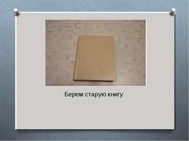 Берем старую книгу
