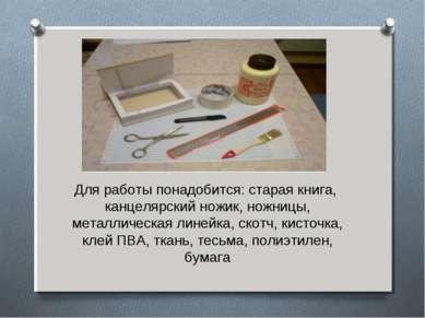 Для работы понадобится: старая книга, канцелярский ножик, ножницы, металличес...