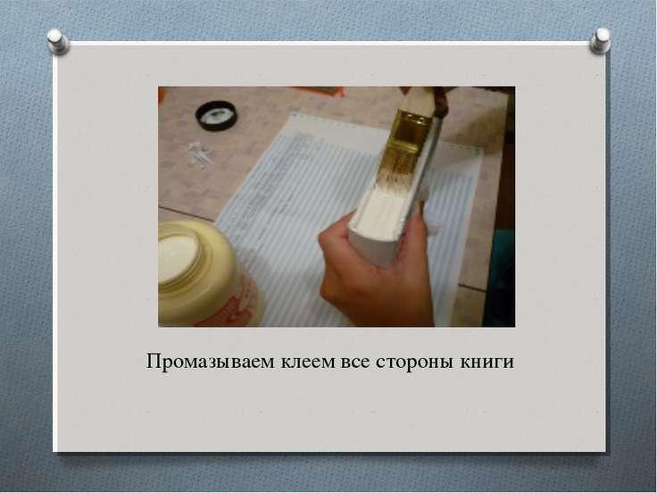 Промазываем клеем все стороны книги