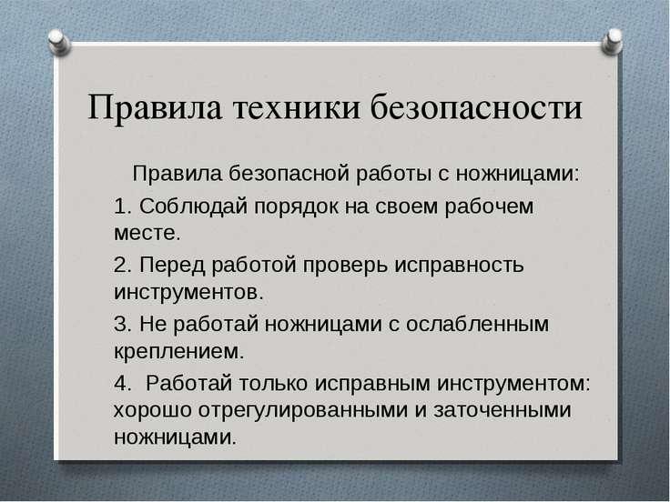 Правила техники безопасности Правила безопасной работы с ножницами: 1. Соблюд...