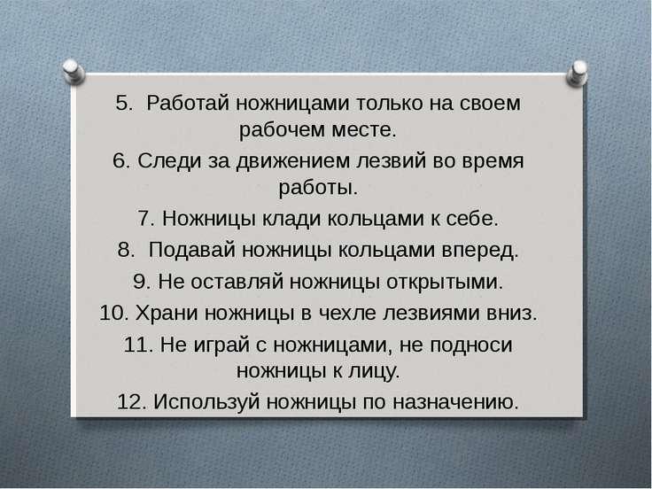 5. Работай ножницами только на своем рабочем месте. 6. Следи за движением лез...