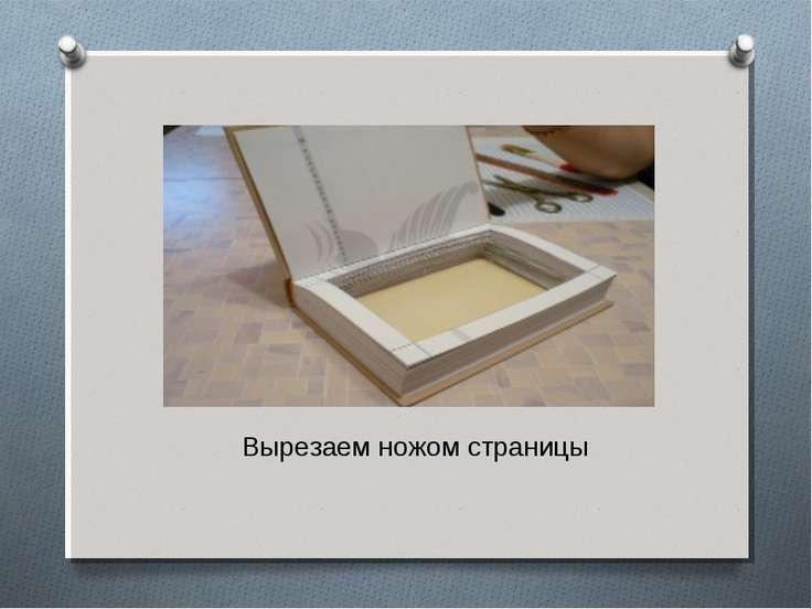 Вырезаем ножом страницы