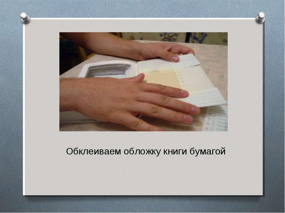 Обклеиваем обложку книги бумагой