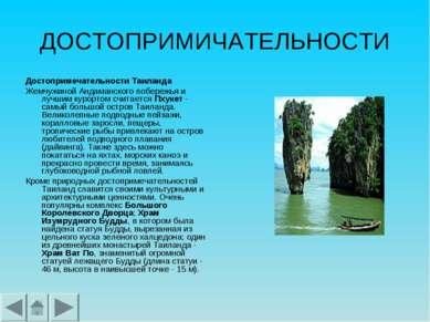 ДОСТОПРИМИЧАТЕЛЬНОСТИ Достопримечательности Таиланда Жемчужиной Андаманского ...