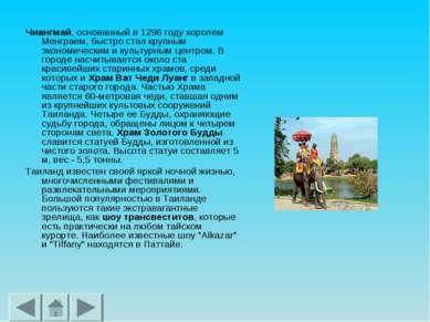 Чиангмай, основанный в 1296 году королем Менграем, быстро стал крупным эконом...