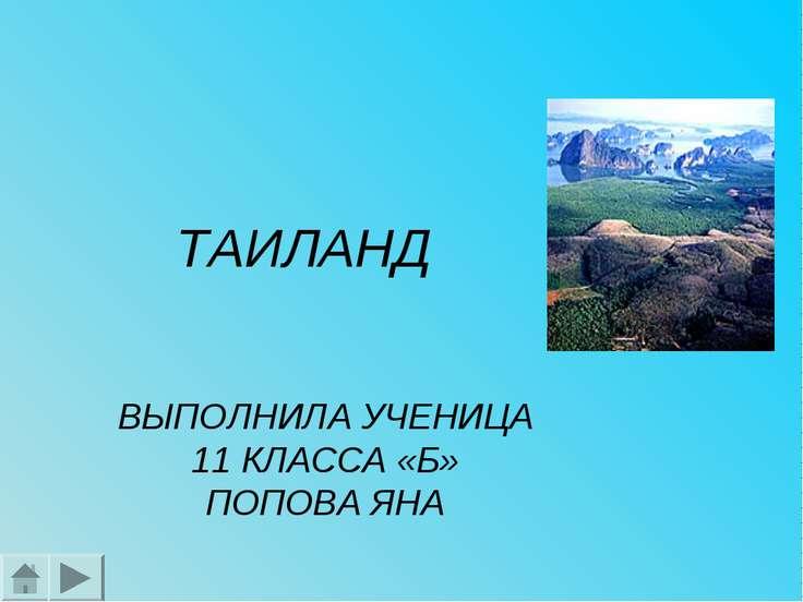 ТАИЛАНД ВЫПОЛНИЛА УЧЕНИЦА 11 КЛАССА «Б» ПОПОВА ЯНА