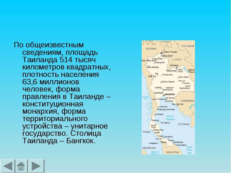 По общеизвестным сведениям, площадь Таиланда 514 тысяч километров квадратных,...