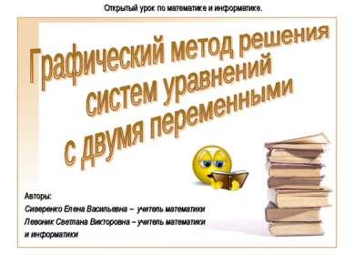 Авторы: Сиверенко Елена Васильевна – учитель математики Левоник Светлана Викт...