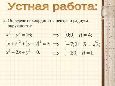 2. Определите координаты центра и радиуса окружности: