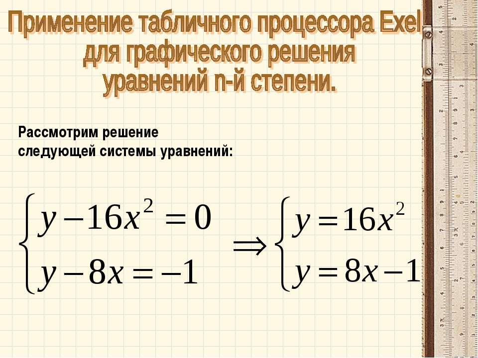 Рассмотрим решение следующей системы уравнений: