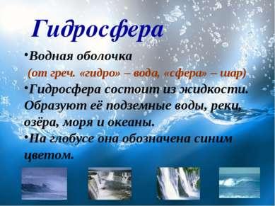 Гидросфера Водная оболочка (от греч. «гидро» – вода, «сфера» – шар) Гидросфер...