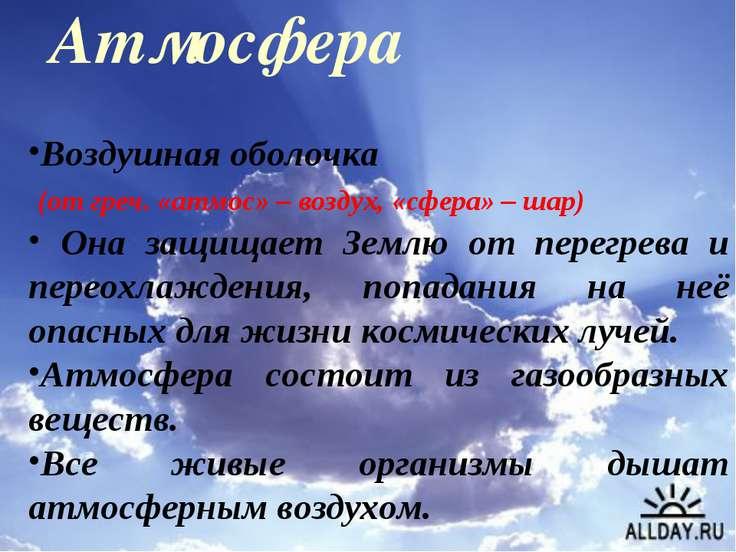 Атмосфера Воздушная оболочка (от греч. «атмос» – воздух, «сфера» – шар) Она з...