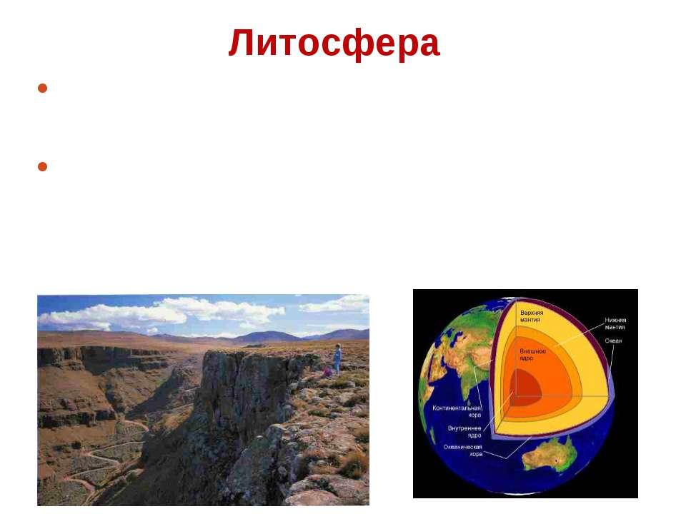 Литосфера Литосфера - твердая каменистая оболочка Земли, включающая земную ко...